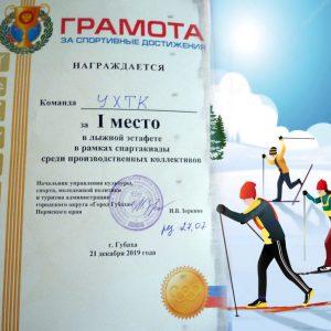 лыжи-1024x1024