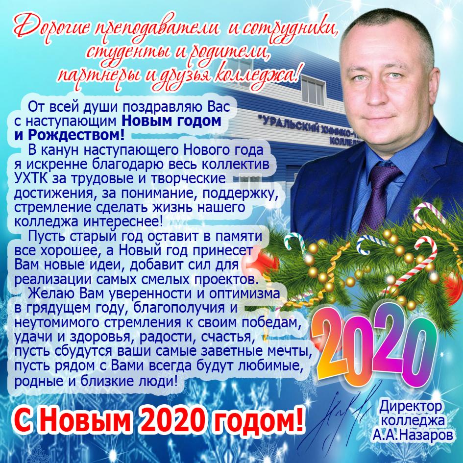 nazarov2020